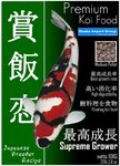 Premium Koi Food Supreme Grower 10kg